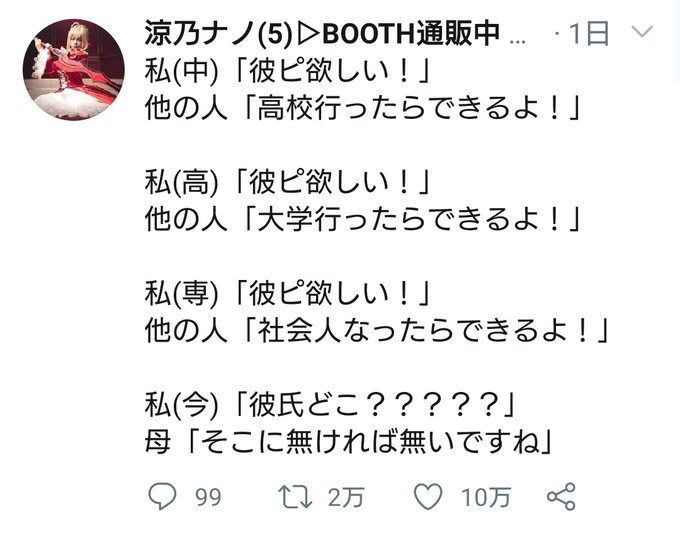 コスプレイヤーナノ(5)のTwitter画像7