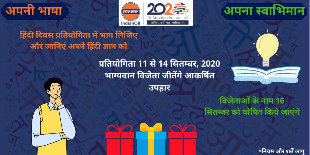 हिंदी दिवस प्रतियोगिता में भाग लेने के लिए    ➡️ इस tweet को like और retweet करे ➡️ @IOC_Maharashtra, @IOCGujarat, @Iocl_goa, @Ioclmp को फॉलो करे ➡️ कम से कम 02 लोगो को प्रतियोगिता मे बुलवाए ➡️ सभी 12 प्रश्नो के उत्तर दे; प्रतिदिन 3 प्रश्न  @indianoilcl  #Contest #ContestIndia https://t.co/ALq2gCzmRs