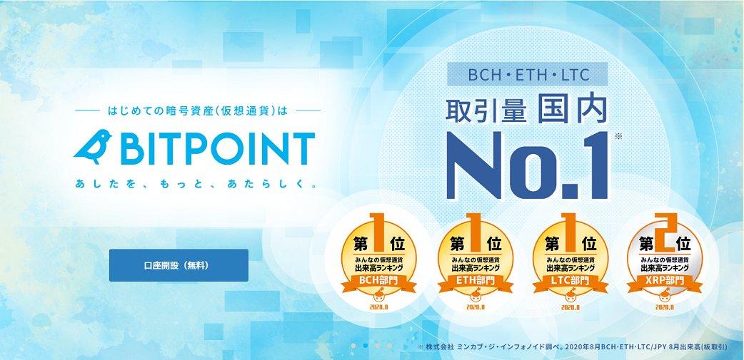 みんなの仮想通貨様より、BCH,ETH,LTCの3部門で出来高ランキング1位を頂きました。ありがとうございます!