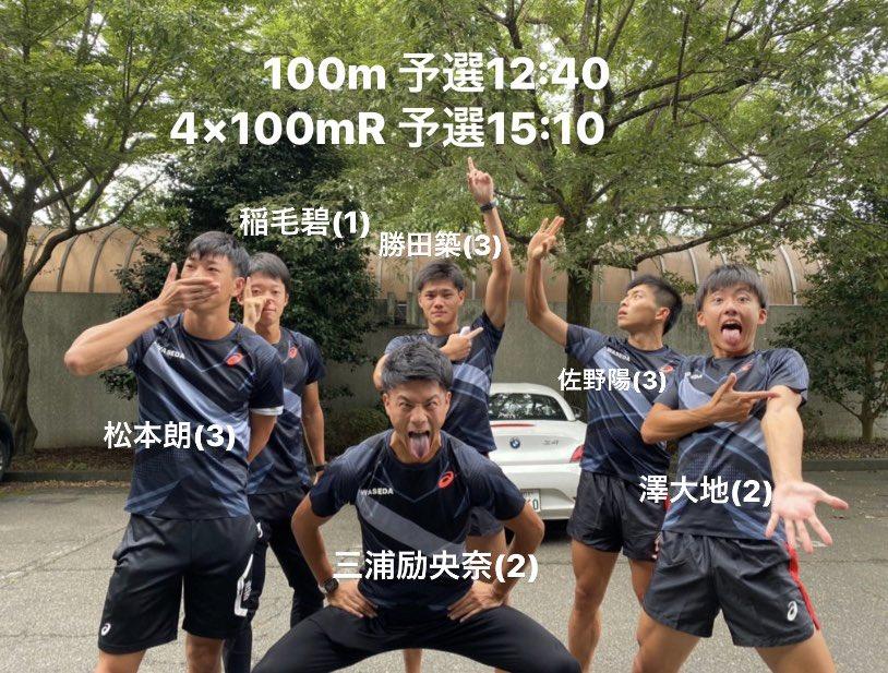 競走 早稲田 458 大学 部
