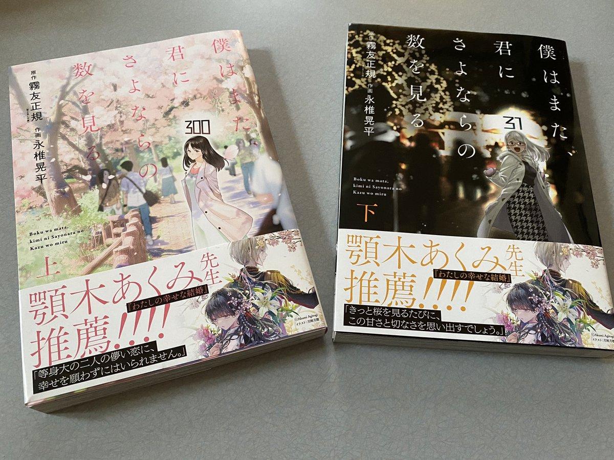 4 な 巻 結婚 小説 幸せ の 私