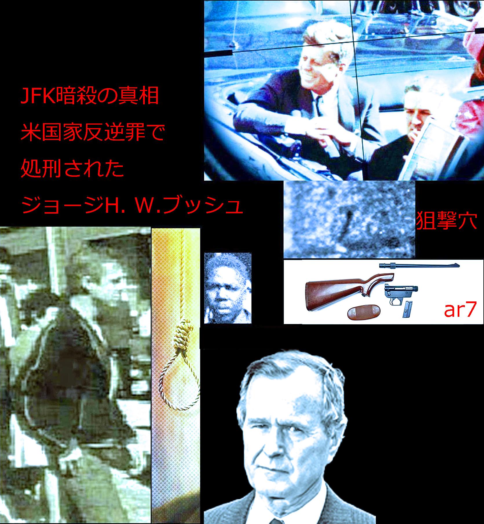 真相 ケネディ 暗殺