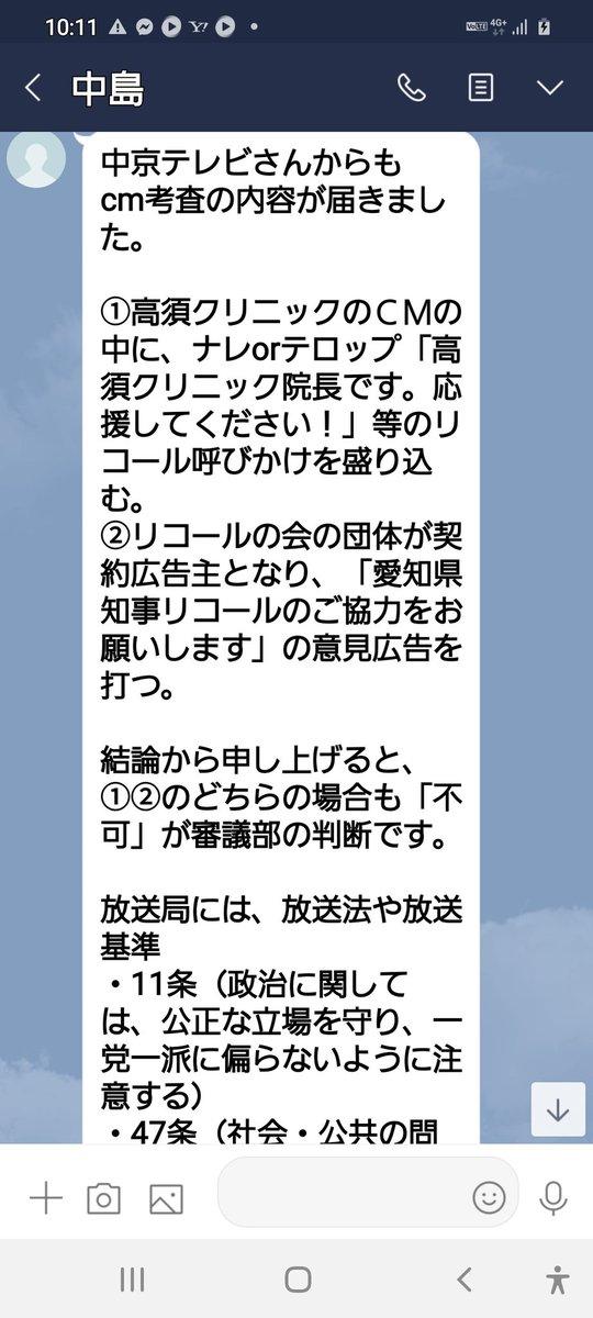 愛知県のテレビ局から大村愛知県知事リコールのCM考査の結果が次々と届いている。 予想通りだ。 テレビ局の立場はよく理解しました。 県政をよくしたいと思っている県民の浄財で制作するCMがことわられ、 県税を使って大村愛知県知事がイメージアップの自分のCMをいっぱいうっているのが悔しいです。