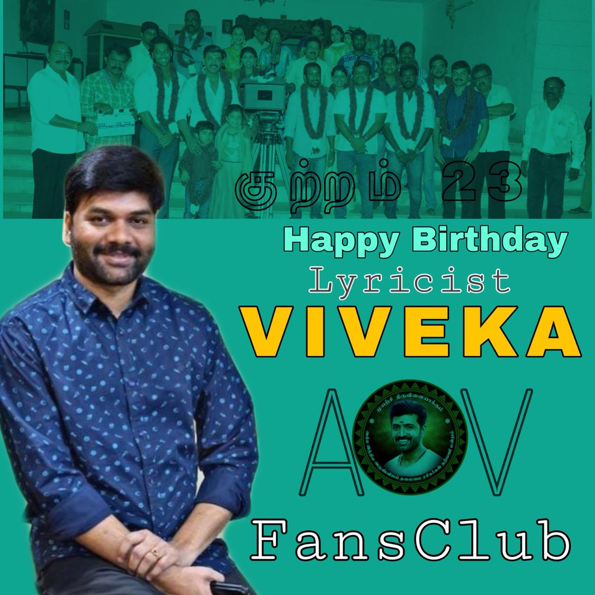 A Very Happy Birthday to the Unique talented lyricist @Viveka_Lyrics Sir✍✨.   #Kuttram23 #PoriVaithu song is still our favorite💖🎶😍 Wishes from @arunvijayno1 Fans💐  @dirarivazhagan @RedhanCinemas @Composer_Vishal @Mahima_Nambiar https://t.co/R6kF4fQ1lN