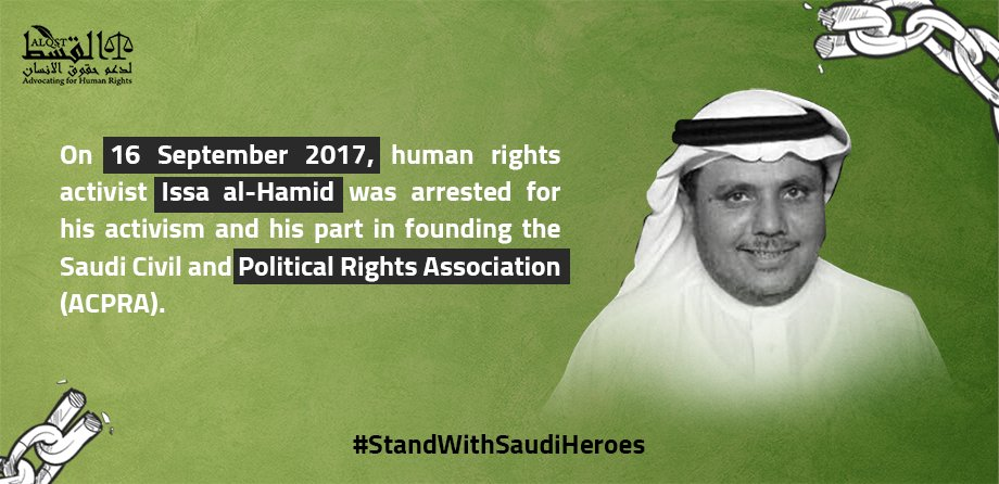 Three years on from his arrest, we call once again on the #Saudi authorities to free Issa al-Hamid immediately and unconditionally. #StandWithSaudiHeroes #معتقلو_سبتمبر  For more information see: Issa al-Hamid