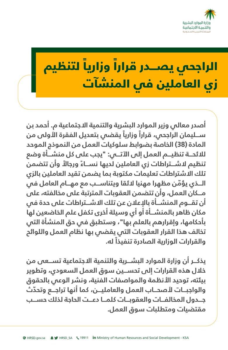 المادة 37 من نظام العمل السعودي