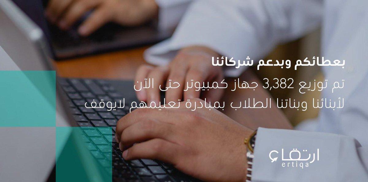 شكراً  لشركاء النجاح  بعطائكم معنا تم توزيع 3,382 جهاز كمبيوتر حتى الآن لطلابنا وطالباتنا لاستكمال #التعليم_عن_بعد في مبادرة #تعليمهم_لايوقف  #ارتقاء