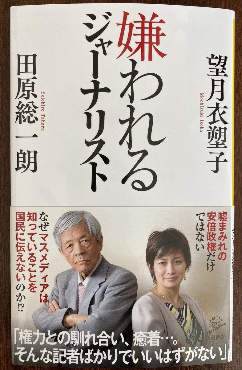 望月イソ子氏が沈黙中。日本の補償金はたった6万円とうそをついたことがよほど恥ずかしかったのだろうか?だから嫌われるジャーナリスト。この国のジャーナリストの真実!