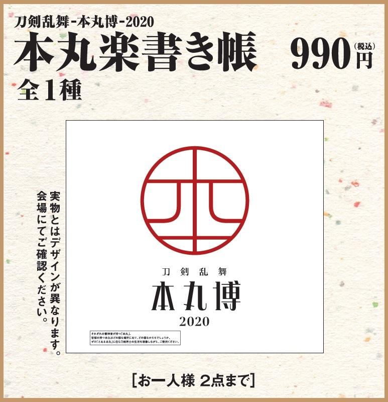 本丸 博 札幌