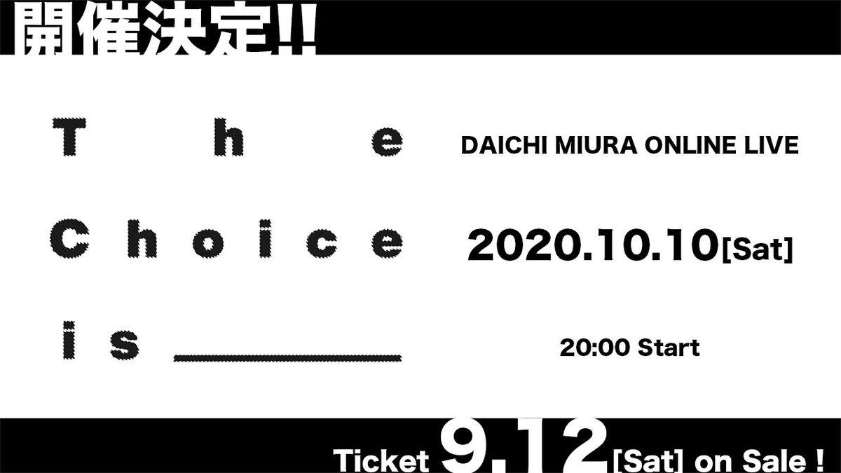 #三浦大知 初のオンラインライブ  「DAICHI MIURA ONLINE LIVE THE CHOICE IS_____」 開催決定‼️✨  ️配信日時:10月10日(土)20:00開演 ※見逃し(アーカイブ)配信あり 本日9/11(金)20:00に ️チケット販売詳細をお知らせいたします。 お楽しみに