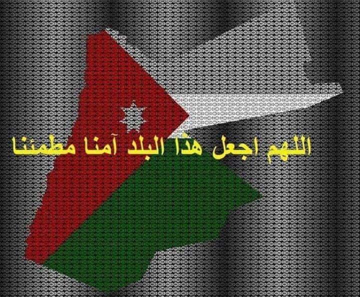 في حفظ الرحمن يا وطني 🇯🇴🇯🇴#من_قلبي_سلام_للاردن