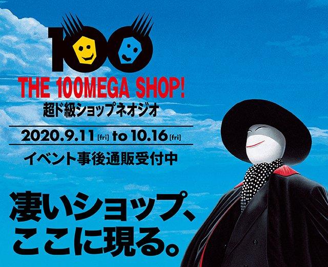 「THE 100MEGA SHOP! 超ド級ショップネオジオ」