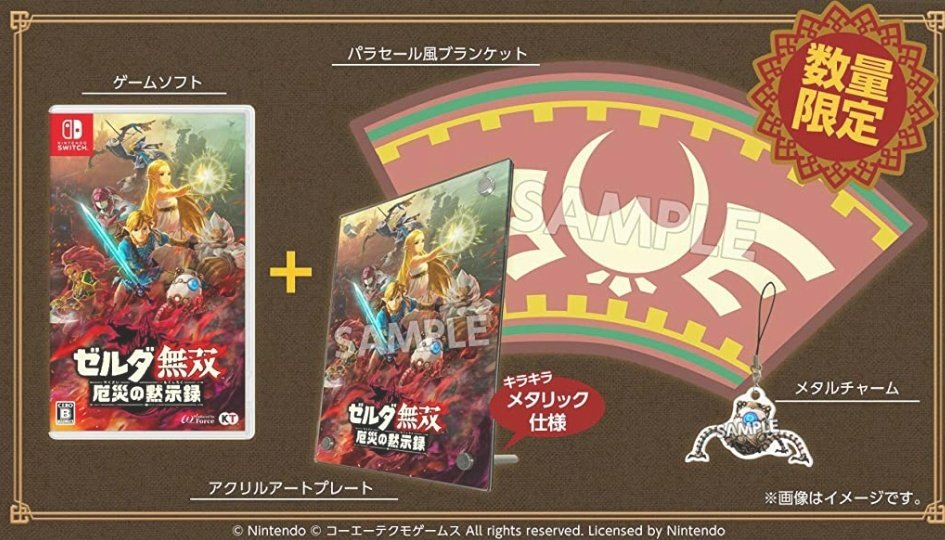 Pushdustin Nintendo News And Trivia Na Twitteru Limited Edition Or Hyrule Warriors Age Of Calamity Is Now Up For Pre Order In Japan