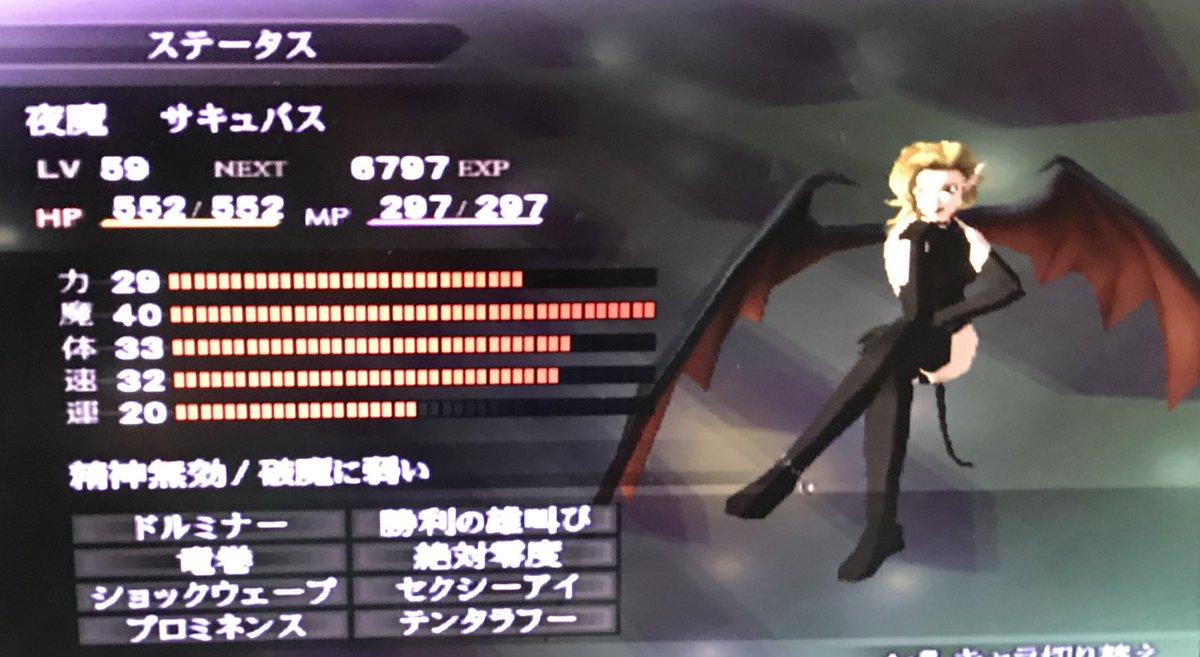 転生 攻略 女神 3