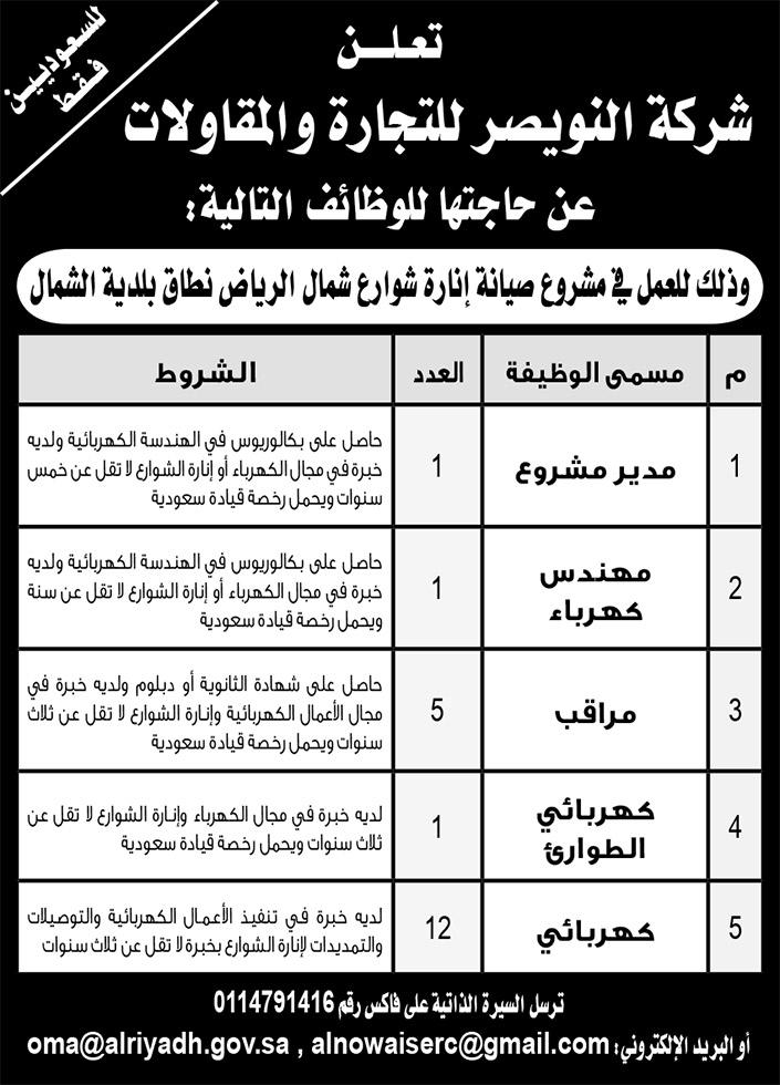 تعلن شركة النويصر للتجارة و المقاولات عن وظائف شاغرة في نطاق بلدية #شمال_الرياض - مدير مشروع - مهندس كهرباء - مراقب - كهربائى الطوارىء - كهربائي #وظائف_الرياض #الرياض_الان #وظائف