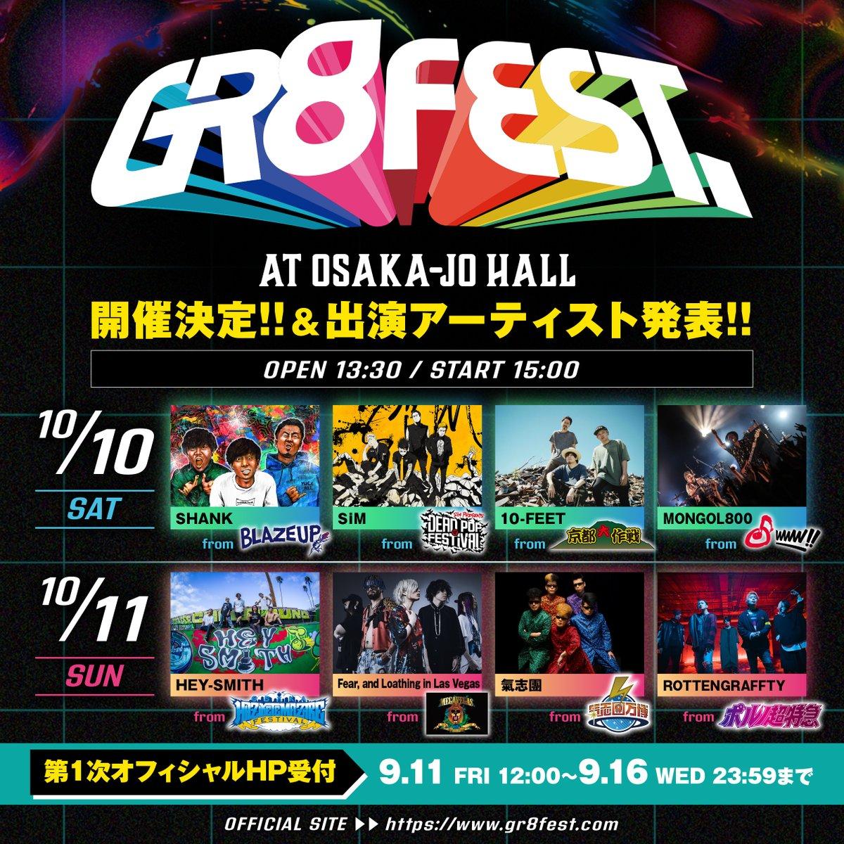 GR8 FEST. AT OSAKA-JO HALL(グレイトエイト フェスト アット オオサカジョウ ホール)開催! それぞれフェスを主催するアーティスト達が大阪に集結! https://t.co/q9mi0Fg7pt  #GR8FEST #BLAZEUPNAGASAKI #DEADPOPFESTiVAL #京都大作戦 #ハジマザ #MEGAVEGAS #氣志團万博 #モンパチフェス #ポル超 https://t.co/ewAtG6WMXr