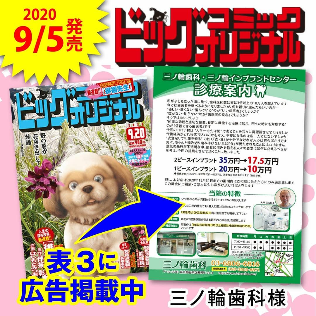 9月5日発売 #ビッグコミックオリジナル の表3に掲載されました☆彡東京の #台東区 にある 三ノ輪歯科さん。的確な診断と適切な処置!長期に機能する治療に加え、困ったときにも対応する信頼できる歯医者さん!インプラント治療をお考えの方にも必見!