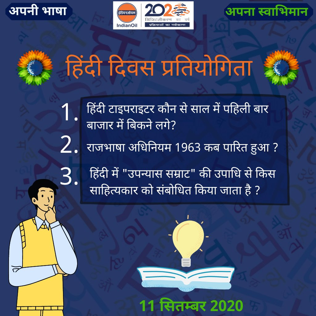 हिंदी दिवस प्रतियोगिता, दिन1️⃣  ➡️निम्नलिखित प्रश्नों के उत्तर दीजिए  ✅इस tweet को like और retweet करे ✅@IOC_Maharashtra, @IOCGujarat, @Iocl_goa, @Ioclmp को फॉलो करे ✅कम से कम 02 लोगो को प्रतियोगिता मे बुलवाए ✅सभी 12 प्रश्नो के उत्तर दे प्रतिदिन 3 प्रश्न @indianoilcl #Contest https://t.co/jWpAdwLRV0