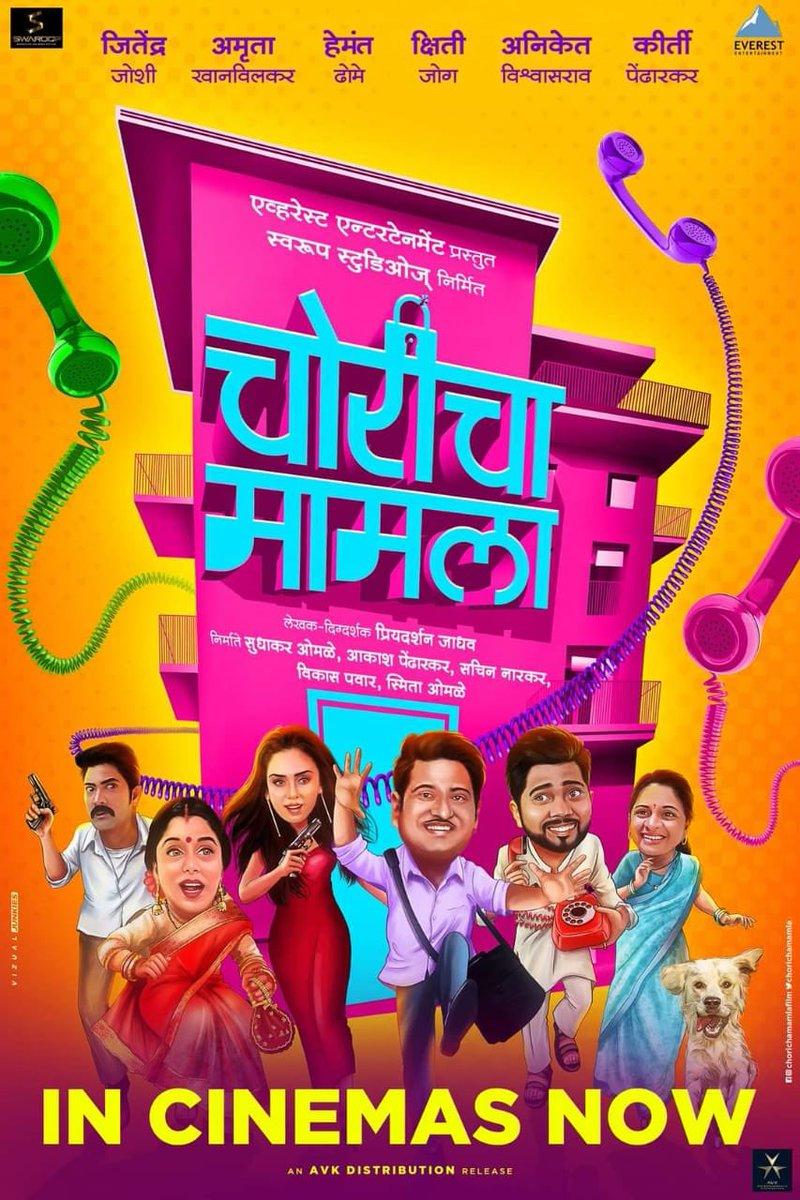 """""""चोरीचा मामला २"""" येणार.  """"चोरीचा मामला"""" पाच भाषांमध्ये निर्मिती होणारा पहिला मराठी चित्रपट! मल्याळम, तेलुगू, तमीळ, कन्नड आणि हिंदी या भाषांमध्ये चित्रपटाची निर्मिती होणार. @prizadhavv @hemantdhome21 #jitendrajoshi @kshiteejog @ANIKETCV @EverestMarathi @sonymarathitv https://t.co/mV6Nc3AQqn"""