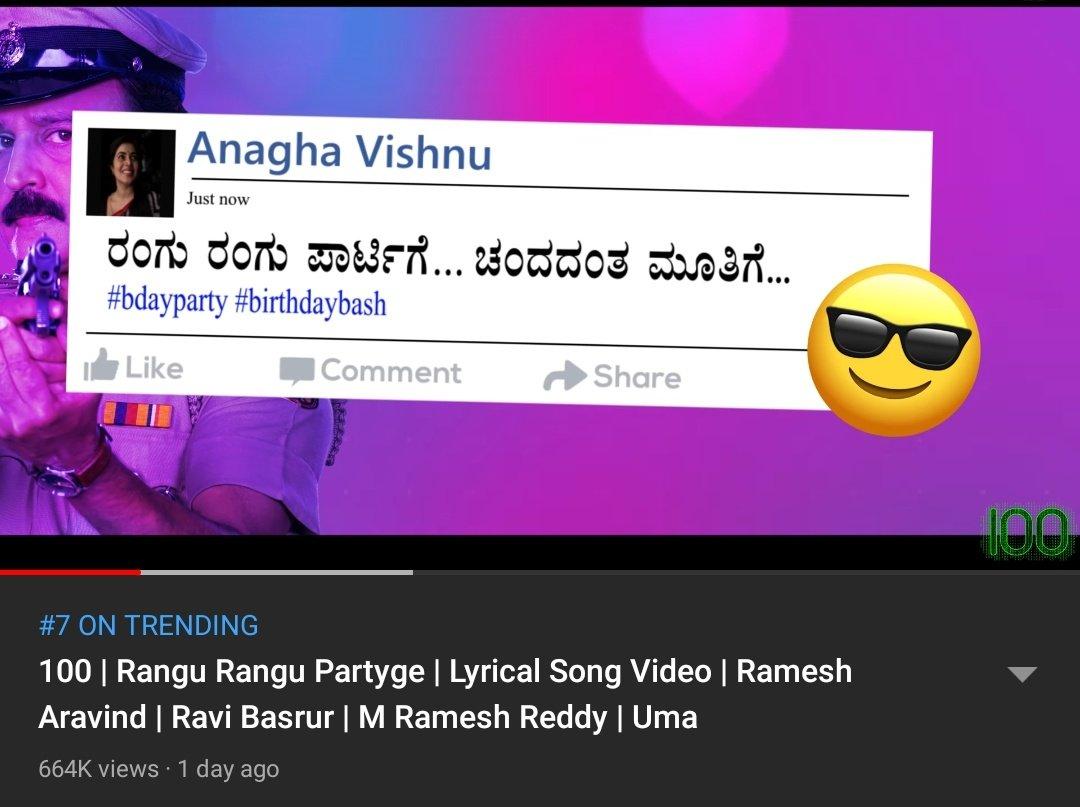 "TRENDING @ #7 with a massive 600K+ Views! 🔥   #RanguRanguPartyge from the movie 100 🎼🥰""  ➡️ https://t.co/D6ACSKTK9M  #HBDRameshAravind #RaviBasrur #DBeatsMusicWorld https://t.co/vRXoHMlv7q"