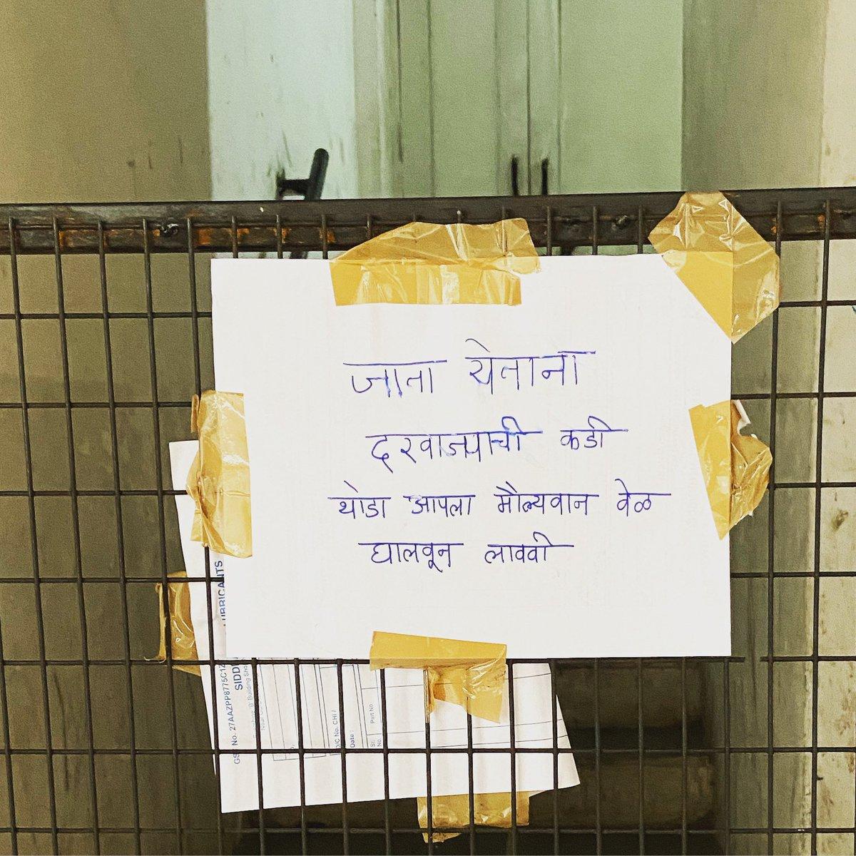 Note please! 😆😆 #pune #puneripatya https://t.co/7mUOkWCfuS