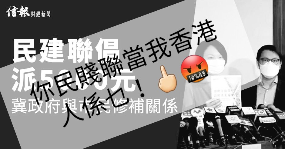 #香港政治 #反國安法 #港中分離 #時代革命 #藍屍罪行 (原圖來源:信報) 食屎啦!5,000?! 5千萬就差唔多!因警暴及疫情而失去親人另外double! 你民賤聯同工賊會另外再比(加埋永世不得參選任何公職)! 係用嚟賠償對我香港人嘅傷害咋!唔係要我哋跪低呀!屌你老母!🖕🏻🤬 #你班仆街賠永世都補唔番 https://t.co/xe6xp4g4lY