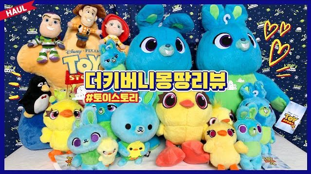 토이스토리4의 감초 더키버니 왕창 하울💸 ( Toy story4 Ducky and Bunny Plush doll ) https://t.co/iwcZlI71Lo - @YouTube  #토이스토리 #더키버니 https://t.co/KHa21cTuWJ