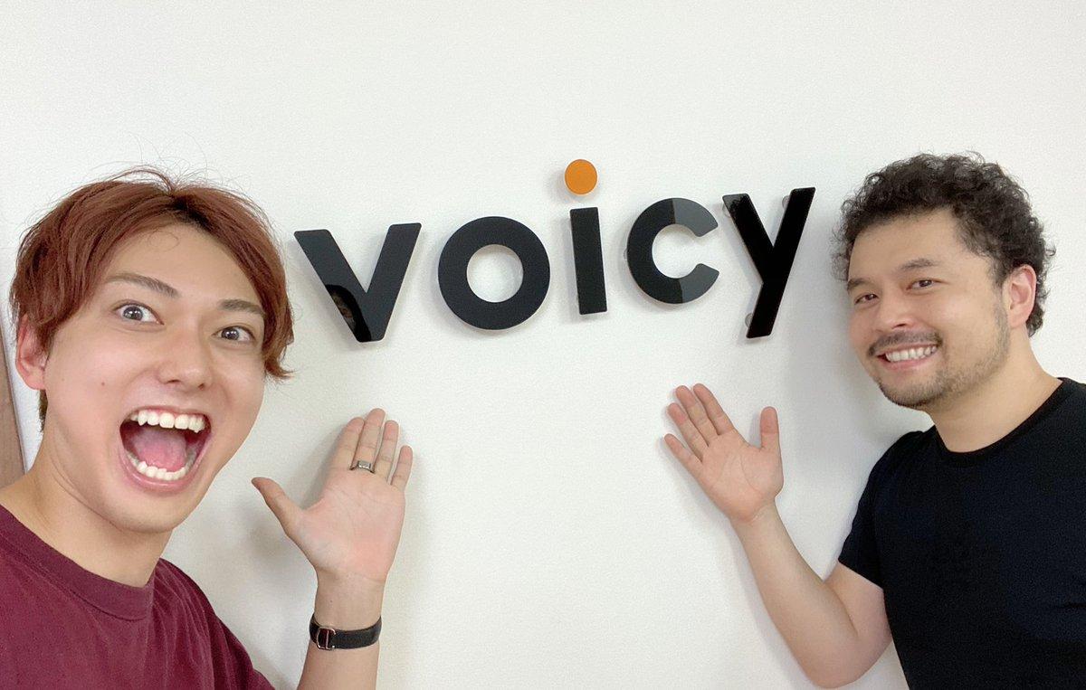 珍しい時間にVoicy更新!Voicy代表の緒方さんと対談してきました✌️「声が良いのでラジオ向き」と褒められ満更でもない男。まだ俺のVoicy聞いたことない方は10分で聴けるのでおいでやす〜↓↓