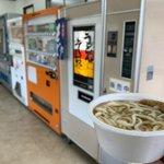 うどんが自動販売機で買える!?千葉県多古市に新たな自販機が登場!