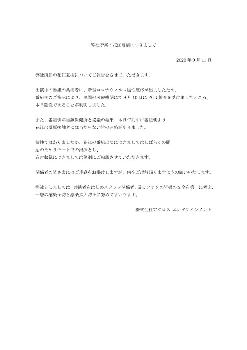 【お知らせ】弊社所属 花江夏樹につきまして、PCR検査の結果 陰性 だったことをお知らせいたします。 across-ent.com/info/202009112…