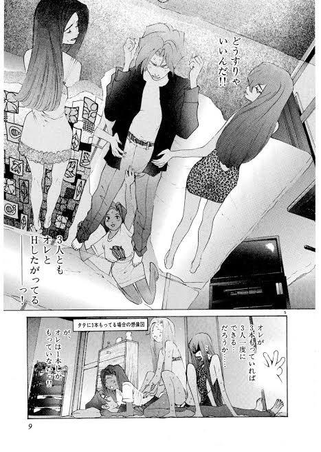 エロ 東京大学物語