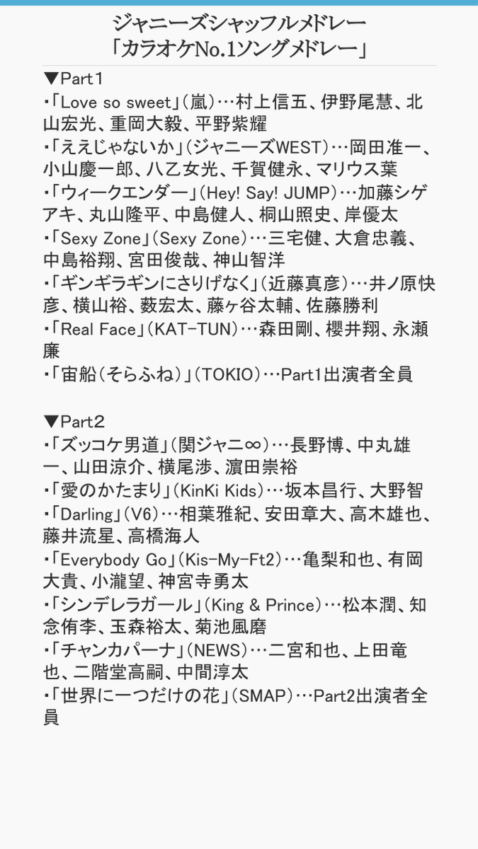 者 2020 出演 ミュージック デイ