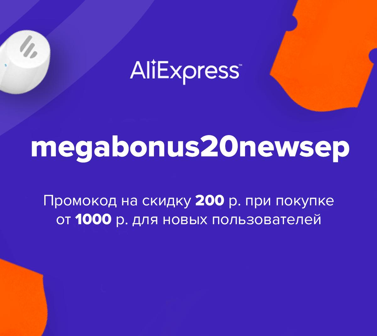 🙀 Промокод только для новых пользователей AliExpress!  megabonus20newsep — скидка 200 р. при покупке от 1000 р. 🔥  Успей его активировать до 30 сентября и сэкономь по-максимуму: https://t.co/p9i4i60GzV https://t.co/47U0KluhwZ