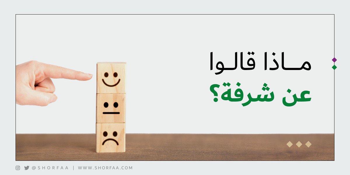 بين حينٍ وآخر، نرغب بمشاركتكم آراء #أصدقاء_شرفة في هذه السلسلة 💜 https://t.co/MQEjsbnXDH