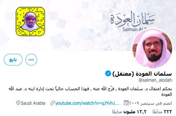 """بعد توقف دام 3 سنوات حساب الداعية السعودي المعتقل """"#سلمان_العودة"""" @salman_alodahيعود لنشر تغريدات على صفحته المعروفة بموقع """"تويتر"""" تحت إشراف نجله """"عبدالله العودة""""  #سلمان_العودة_يغرد #معتقلو_سبتمبر  #٣سنوات_على_حملة_سبتمبر"""