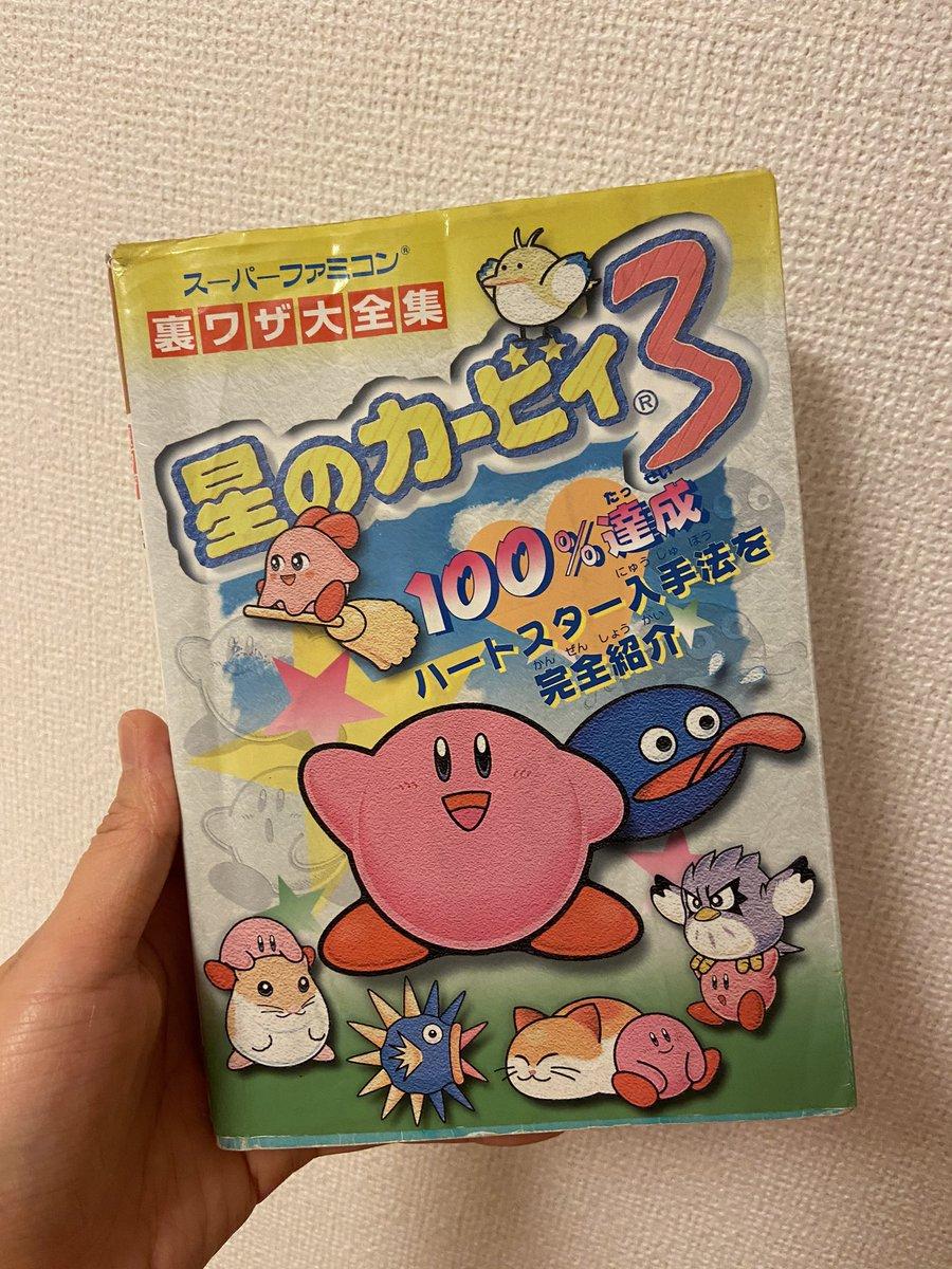 秋さん、糸空さん!!!私も星のカービィ3が1番好きです!!!ほら、攻略本持っとるヽ(*゚∀゚*)ノ昔スーファミでもやり込んだし、今Switchでもやっとる!!!チュチュが1番好き!!!