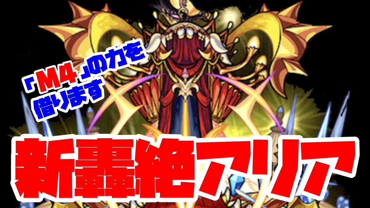 本日の動画はコチラ!!!【モンスト】新轟絶アリアをM4の力を借りて初見攻略!!!  @YouTubeより