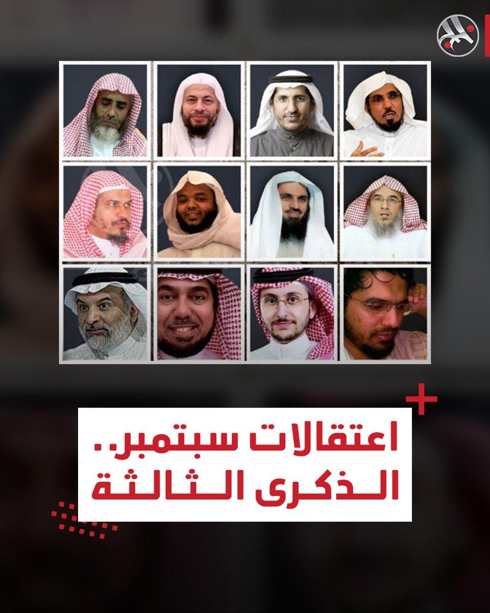 3 سنوات على الاعتقالات.. حملة واسعة على مواقع التواصل الاجتماعي تضامنا مع معتقلي الرأي في السعودية #٣سنوات_على_حملة_سبتمبر