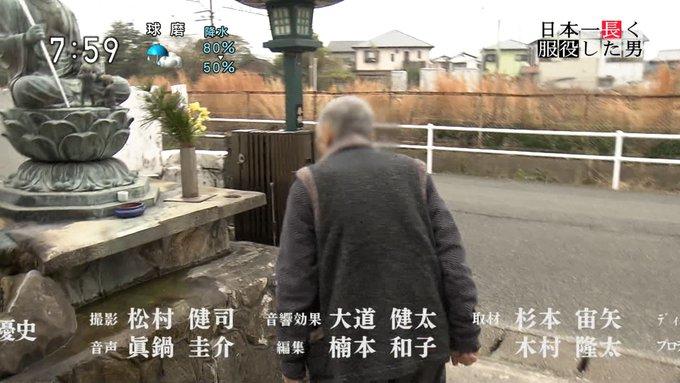 男 長く 日本 した 一 服役