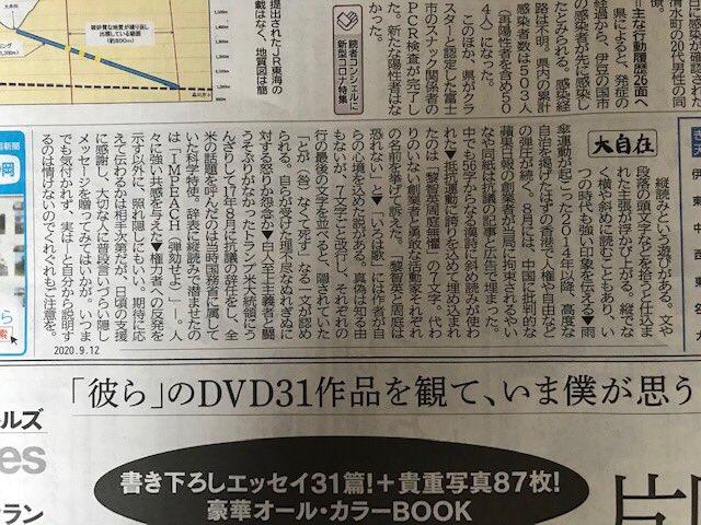 けさの静岡新聞コラム「大自在」。編集局長から「仕掛けに気づいた人はぜひ拡散を!」とチャットが来たので見てみたら、これは確かにすごい。わかりますか?☺️(米シリコンバレー駐在 奈良岡将英)