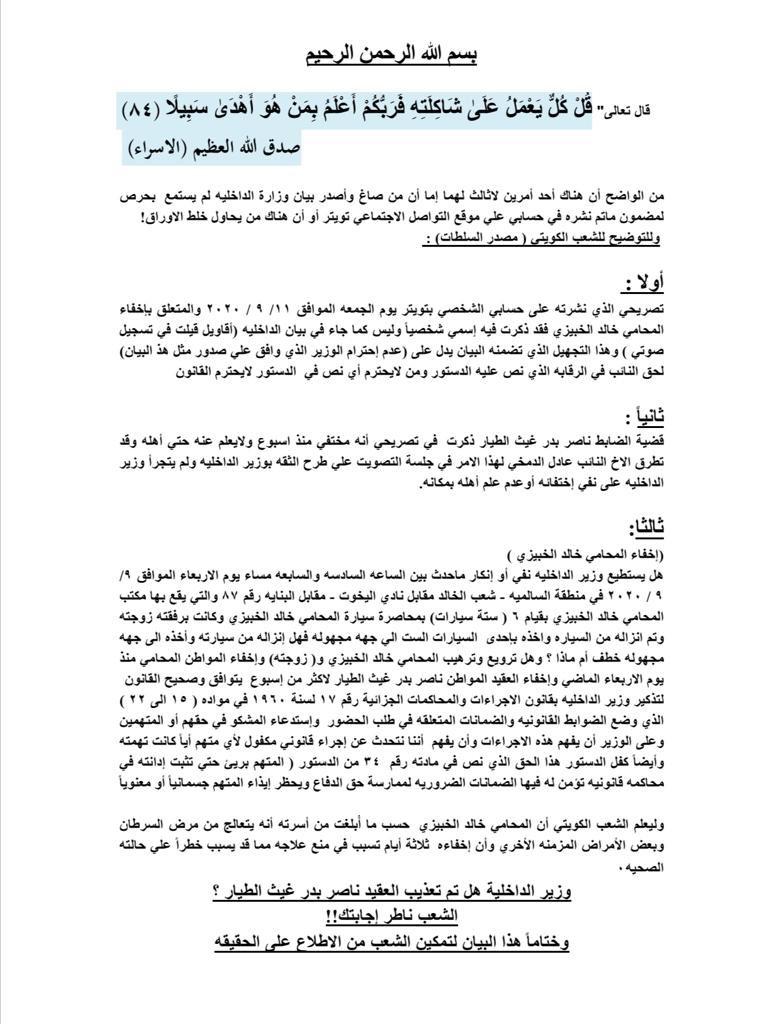 الرد على بيان #وزارة_الداخلية #ناصر_الطيار  #خالد_الخبيزي https://t.co/cV5fNz0t6R