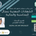 Image for the Tweet beginning: يدعوكم نادي (ريالي) الى حضور
