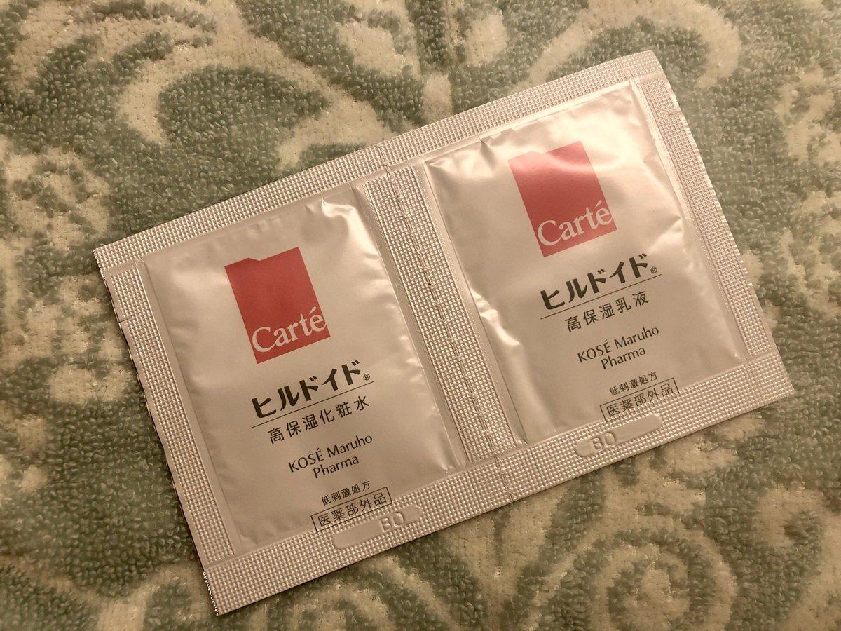 ヒルドイド コーセー カルテ