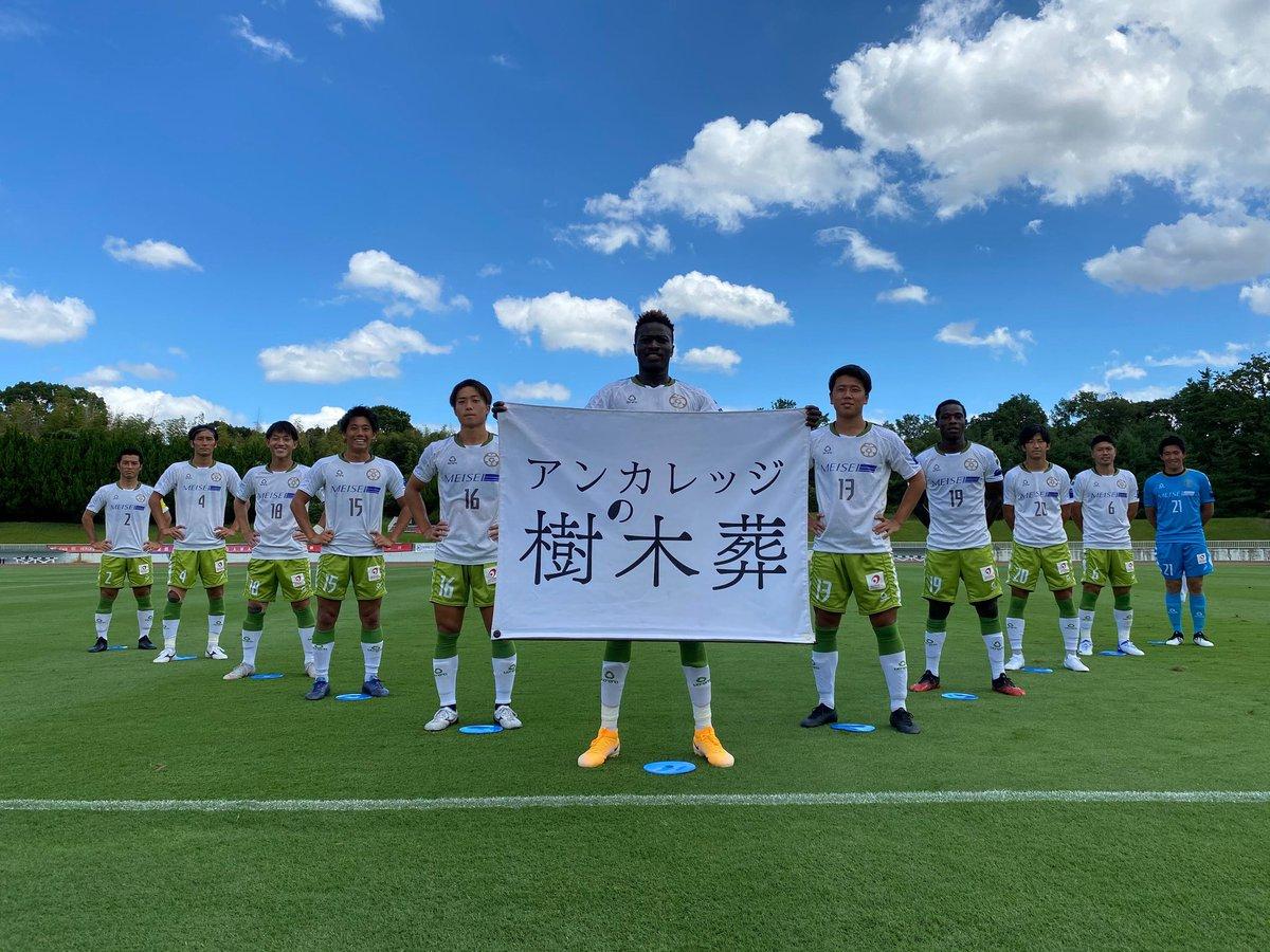 【KICK OFF】  おこしやす京都 0-0 CCハリマ  ご声援よろしくお願いします‼️  #ocociaskyoto  #ハリマに勝つ #アンカレッジ https://t.co/pE7aw7MWLg https://t.co/U36WhcStn6