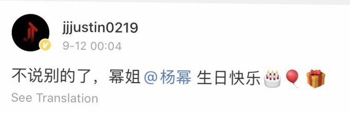 Justin greeting Yang Mi a Happy Birthday!!