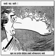 @AskRaushan @OfficeofUT @jeetensingh @VictoriousNamo @shuklapinku @HarishK04131926 @INirajVerma @RajeshTamret @badri4BJP @ibhagwa_n @RajkumaarPandey @anandshiva999 This is a cartoon by the great Balasaheb Thackarey.