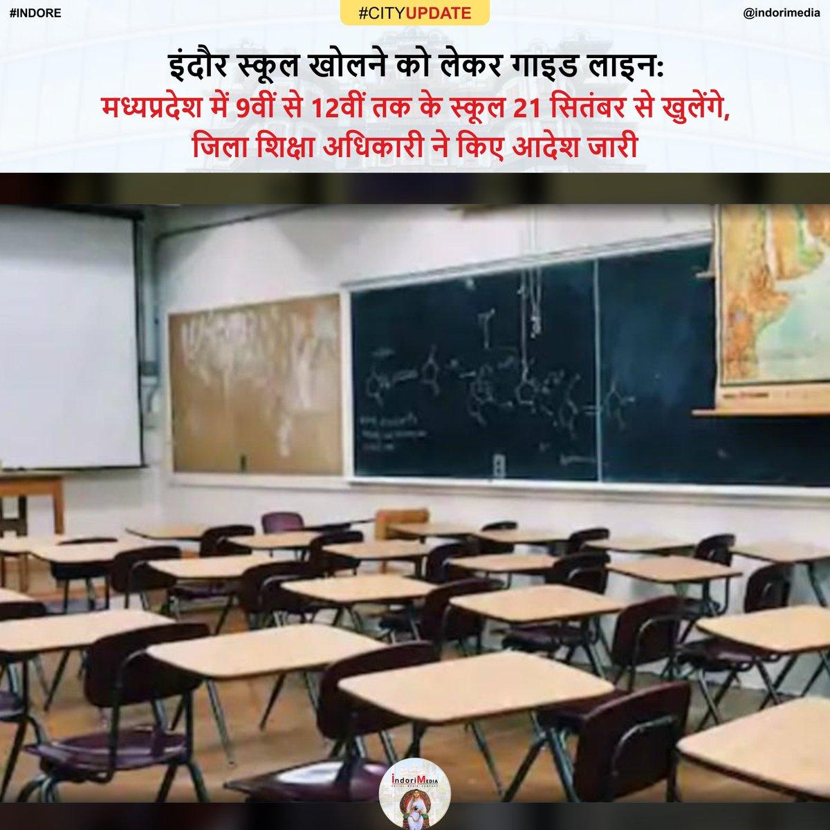 #open #indoreschool  प्रदेश के सरकारी एवं प्राइवेट स्कूलों में 9वीं से 12वीं तक की कक्षाएं 21 सितंबर से लगने लगेंगी।  . Follow us back for all Indore Updates. @indorimedia.in . . #indorimedia #Indore #Ahilyabai #AhilyabaiHolkar #badaganpati #photography #news #student #job https://t.co/6Ek3xkseza