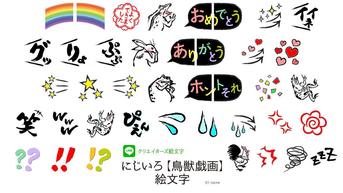 Twoucan 鳥獣戯画 の注目ツイート イラスト マンガ