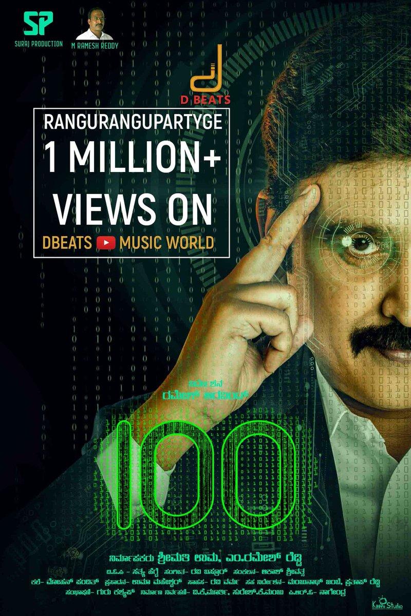 "TRENDING @ #10 with a massive 1 Million Views! 🔥   #RanguRanguPartyge from the movie 100 🎼🥰""  ➡️ https://t.co/D6ACSKTK9M  #HBDRameshAravind #RaviBasrur #DBeatsMusicWorld https://t.co/9j0zOBPQzR"