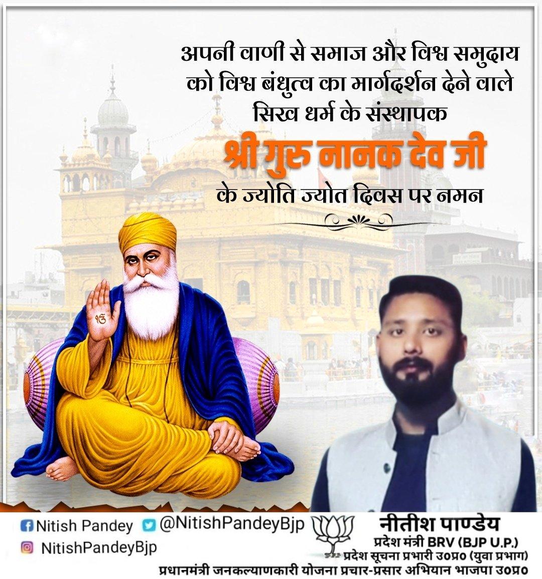 ईश्वर की भक्ति करने वालों को किसी का भय नहीं रहता। महान संत, कवि, विचारक, सिख धर्म के प्रवर्तक एवं सिख धर्म के प्रथम गुरु पूज्य गुरुनानक देव जी के ज्योति ज्योत पर्व पर उन्हें शत्-शत् नमन #GuruNanakDevJi #NitishPandeyBjp